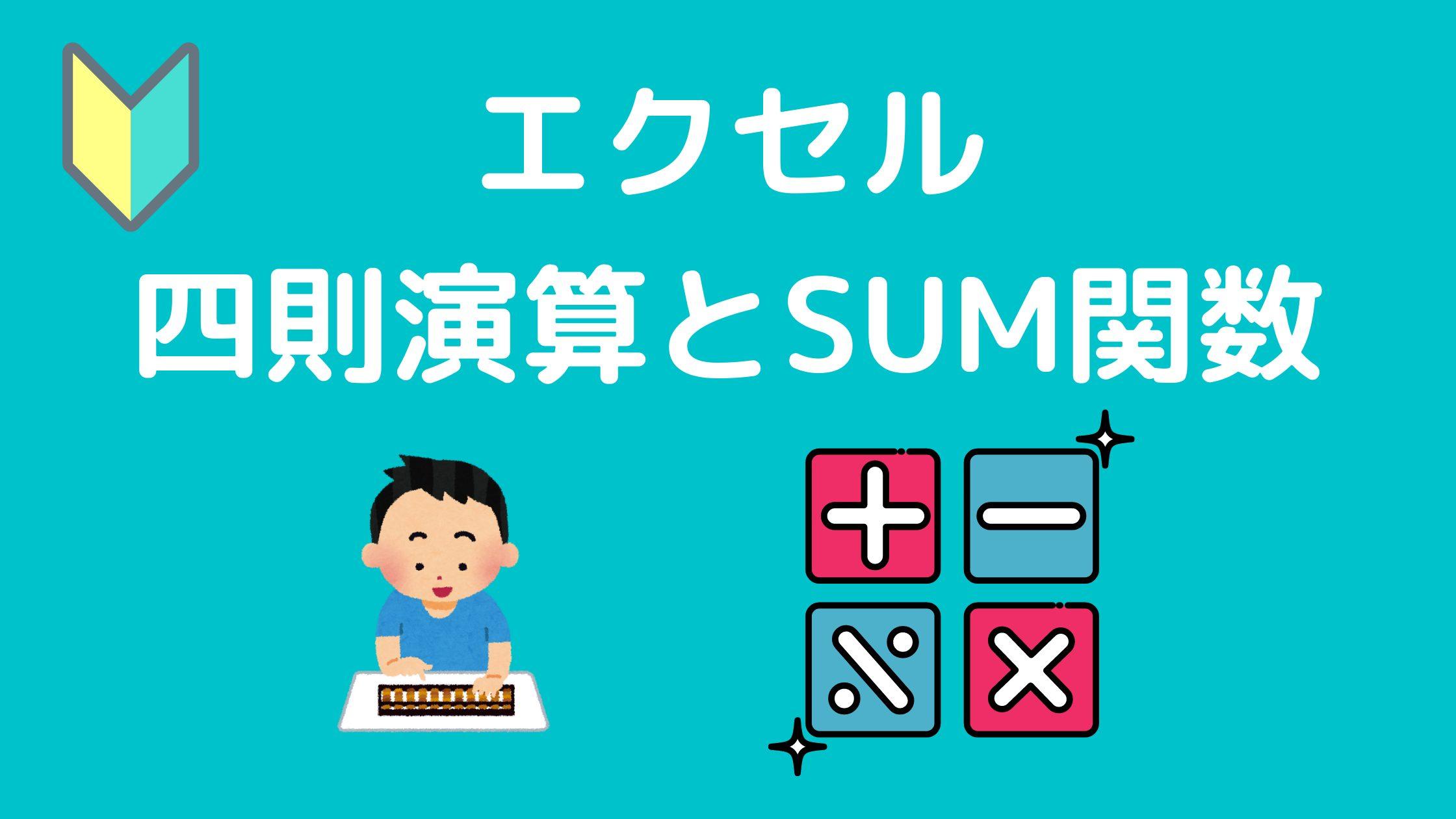 四則演算とSUM関数