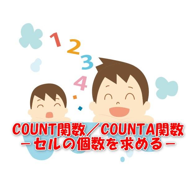 COUNTとCOUNTA
