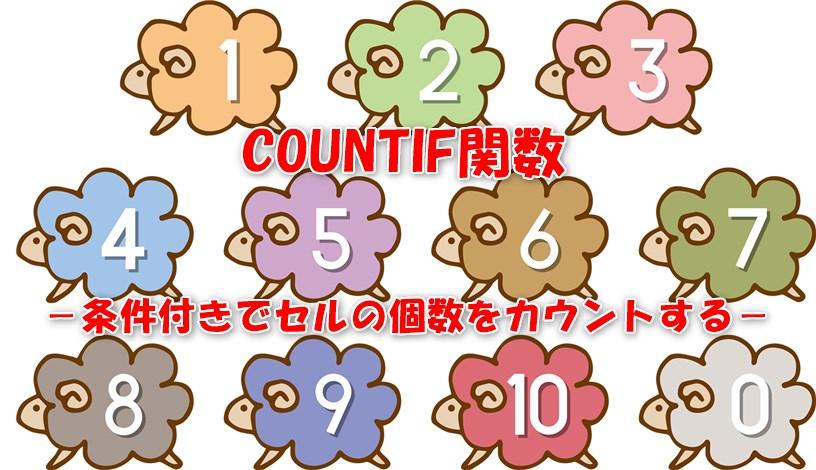 COUNTIF関数