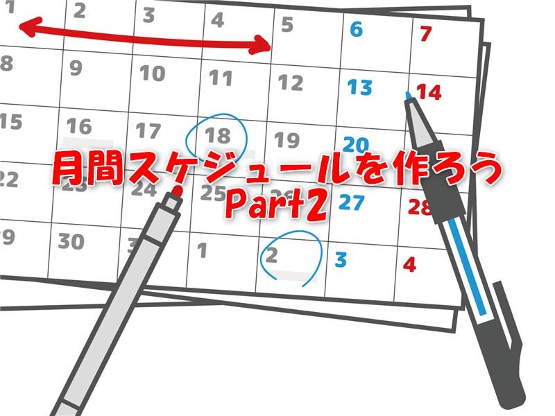 月間スケジュールを作ろうPart2