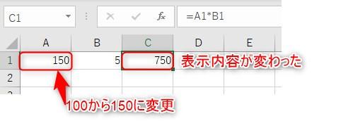 セル参照による計算3