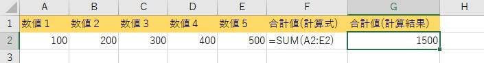 例2 引数にセル参照(範囲指定)を指定した場合