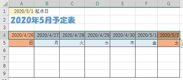 日付の表示形式変更前