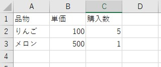 表計算の例