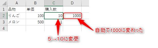 計算元の値を変更すると計算式を入力したセルが自動で再計算される