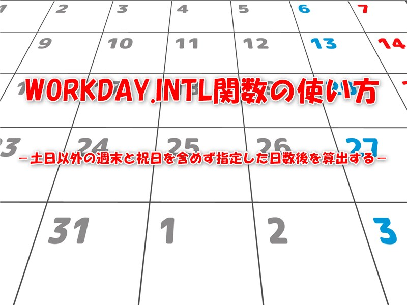 WORKDAY_INTL関数の使い方