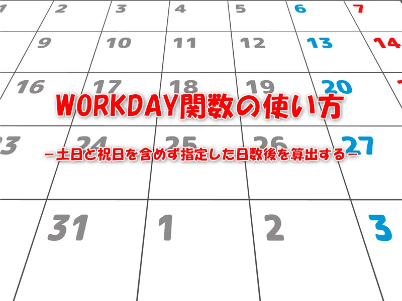 WORKDAY関数の使い方