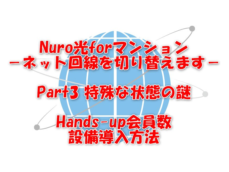 Nuro光forマンションPart3