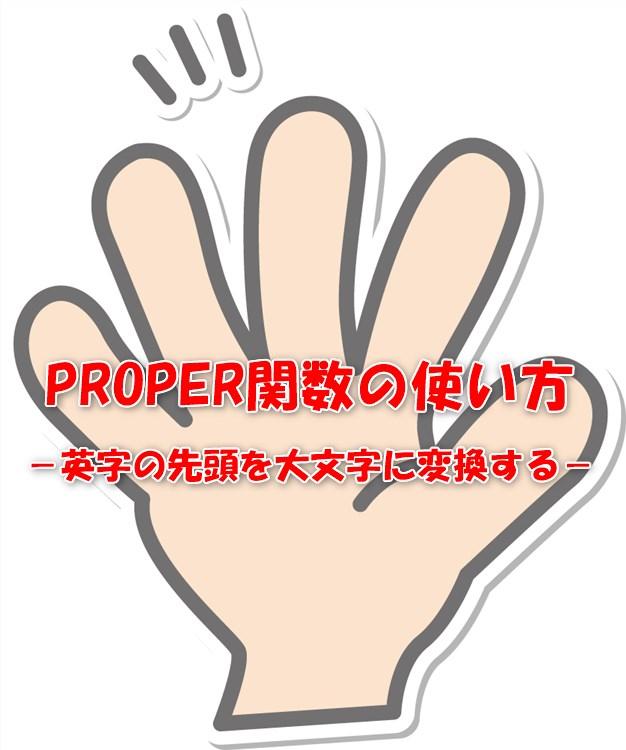 PROPER関数の使い方