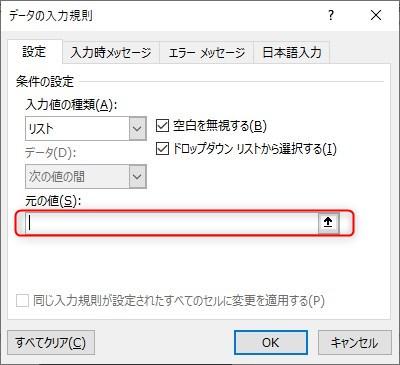 データの入力規則画面リスト選択後