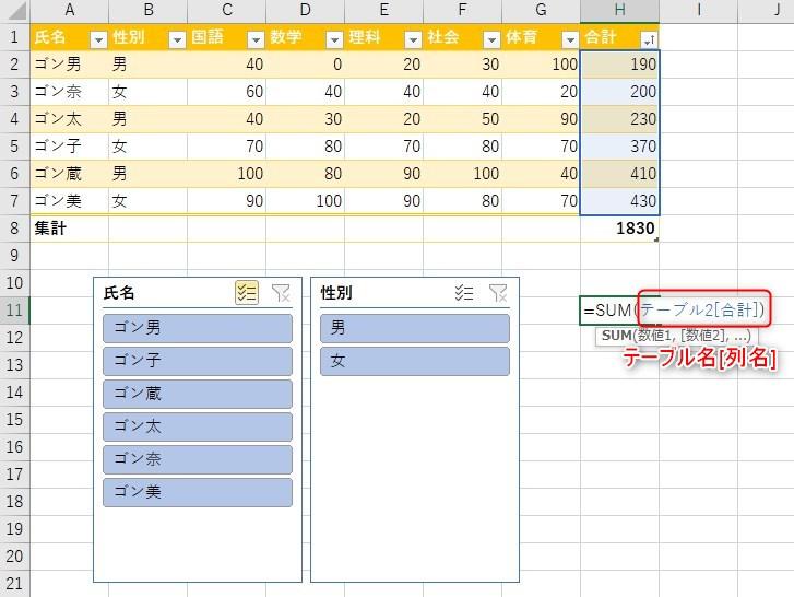 テーブル内の計算式
