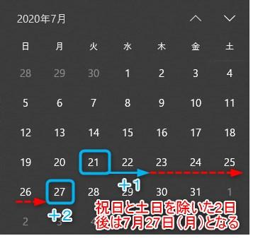 7月カレンダーで見ると7/21の2営業日後は7/27になる