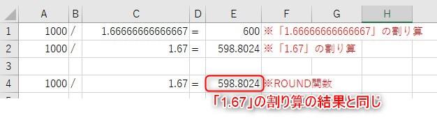 「1000」を「ROUND(10/6,2)」で割り算