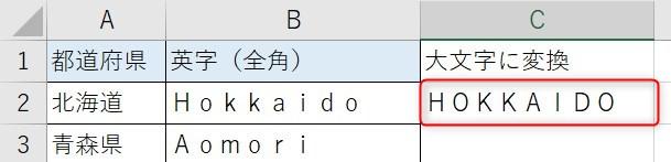 全角英字を大文字に変換