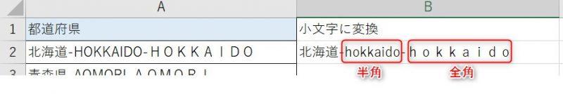 混在文字の半角英字と全角英字を小文字に変換