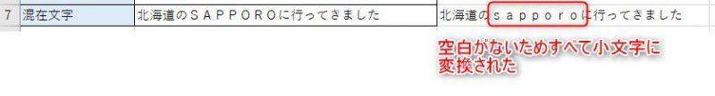 空白なしで英字が含まれている場合は小文字に変換される