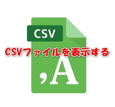 CSVファイル