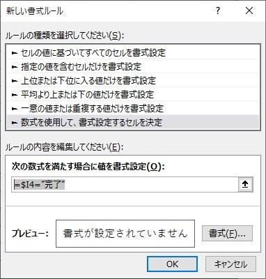 「数式を使用して、書式設定するセルを決定」の数式を入力