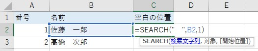 SEARCH関数の入力
