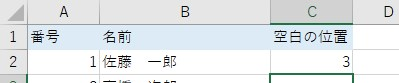 SEARCH関数の結果