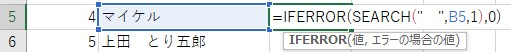 IFERRORでエラーを回避する数式