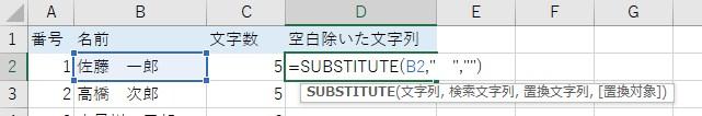 空白文字を取り除く数式