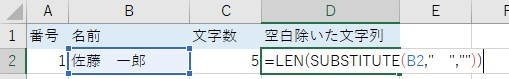 空白文字を取り除いた文字をLEN関数で囲んだ数式
