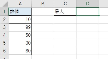 MAX関数と組み合わせ1