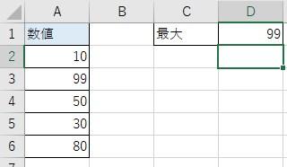 MAX関数と組み合わせ3