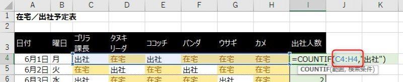 変更前の6月1日の出社人数の計算式は横方向に範囲指定