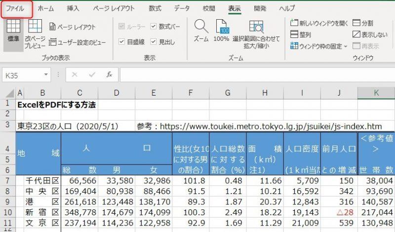 PDFにしたいシートを選択してファイルタブを押す