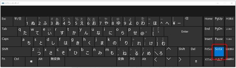 スクリーンキーボードでScrLKがオンになっている