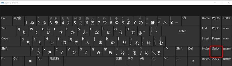 スクリーンキーボードをオフにする