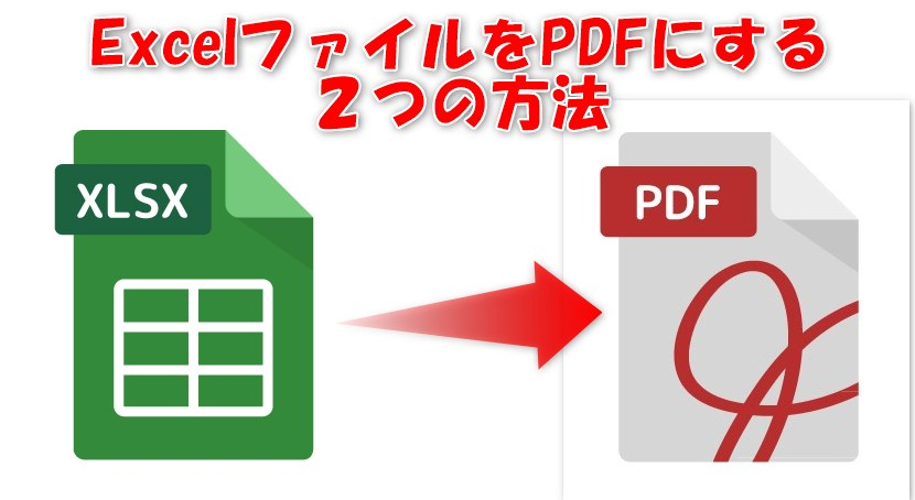 ExcelファイルをPDFにする2つの方法