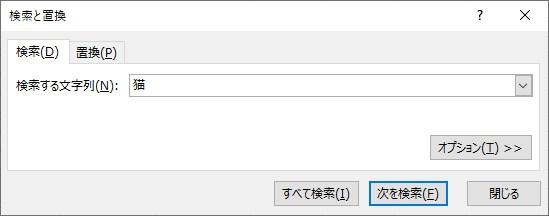 デフォルト検索で「猫」