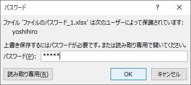 書き込みパスワードの入力画面