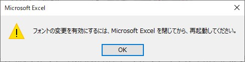 Excelの再起動