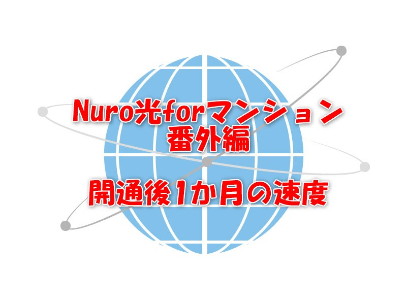 Nuro光forマンション番外編