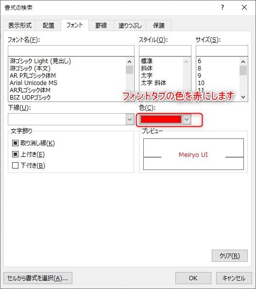 書式の検索で文字色を変更