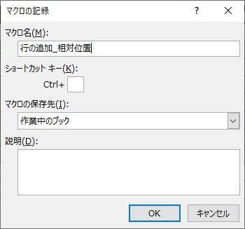 行の追加_相対位置