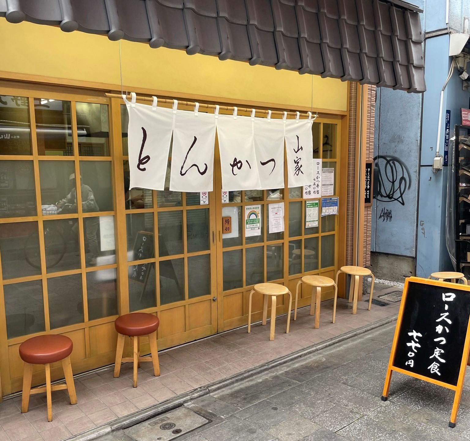 とんかつ山家_店