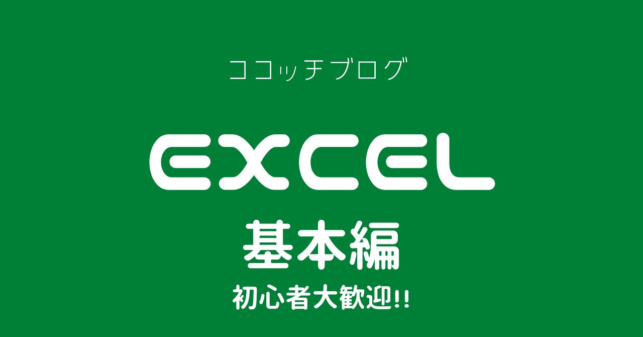 Excelの使い方(基本)