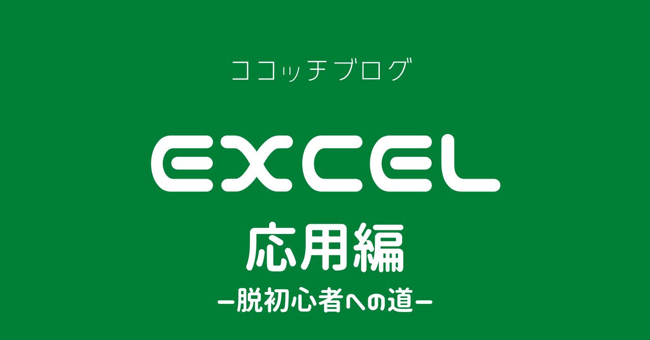 Excel(応用)