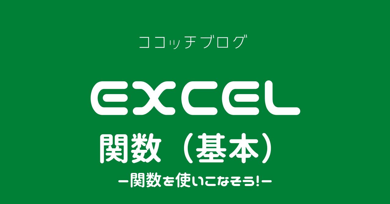 Excel関数(基本)