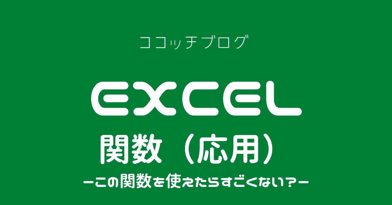 Excel関数(応用)